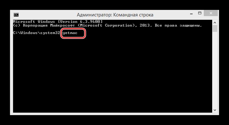 Определение МАК-адреса в Виндовс 8