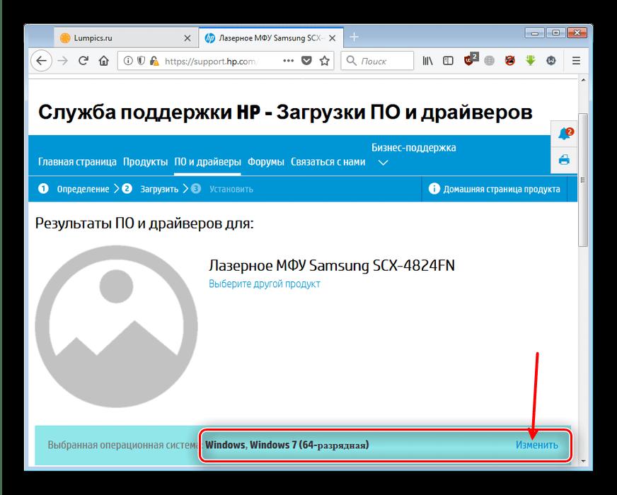 Определение ОС на странице Samsung SCX 4824FN на сайте HP для загрузки драйверов к устройству
