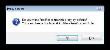 Определение адреса как прокси-сервера по умолчанию в программе Proxifier