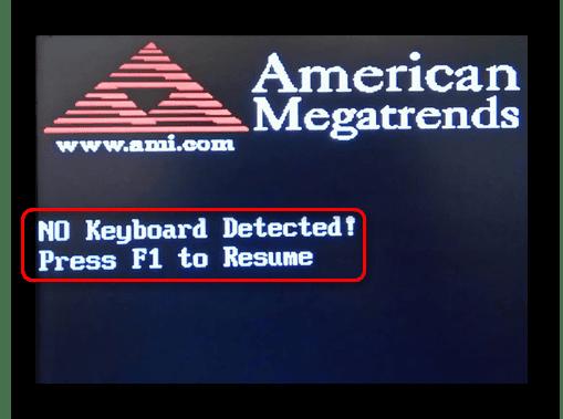 Ошибка No Keyboard Detected при загрузке компьютера