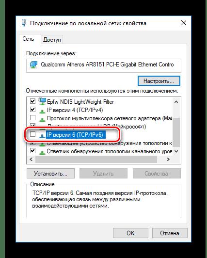 Отключение IP версии 6 в параметрах сети