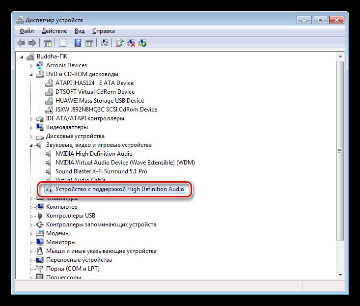 Отключенное аудиоустройство в Диспетчере устройств Windows 7