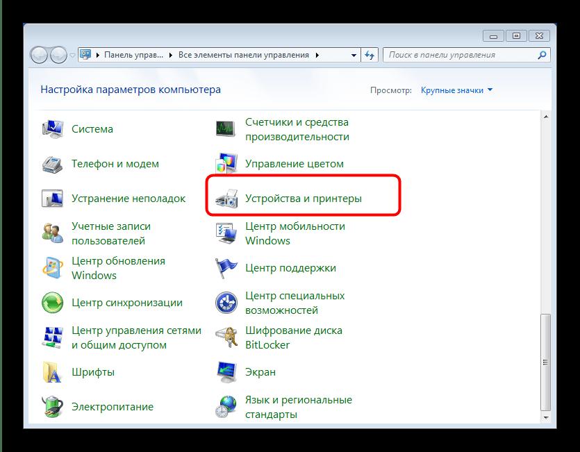 Открыть Устройства и принтеры для установки драйвера к HP Deskjet 1513 All-in-One встроенным средством