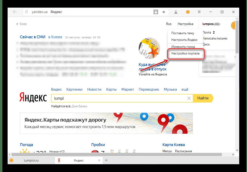 Открыть настройки портала на главной странице поисковой системы Яндекс