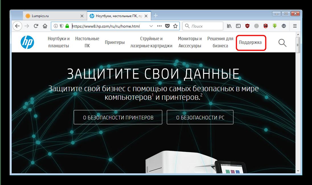 Открыть поддержку на официальном сайте для загрузки драйверов к hp psc 1513 all in one