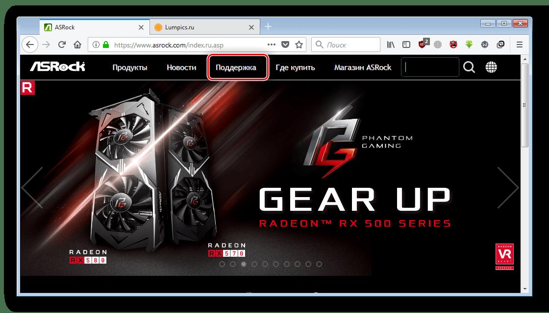 Открыть поддержку на сайте ASRock для загрузки драйверов к плате G41M-VS3