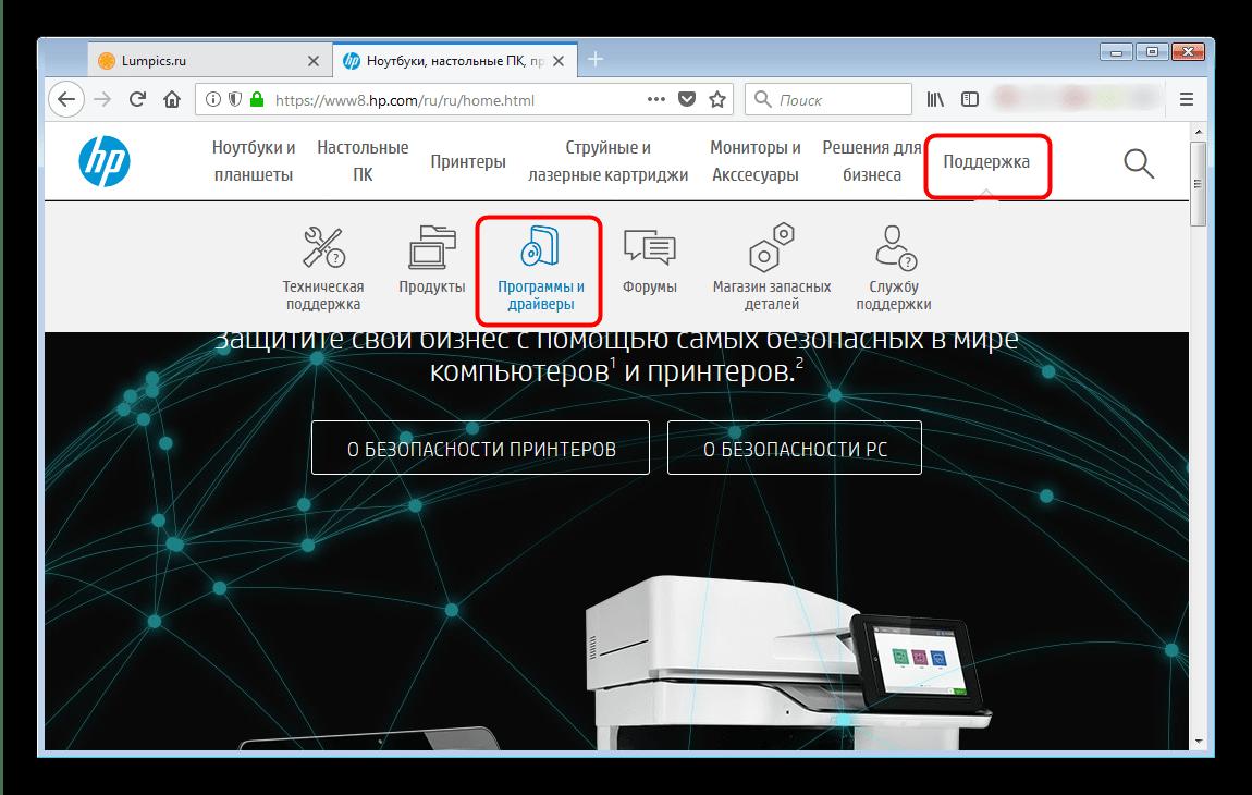 Открыть программы и драйвера на официальном сайте для загрузки ПО к hp pavilion 15 notebook pc