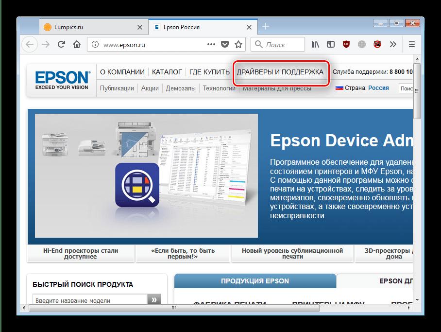 Открыть раздел поддержки на сайте Epson для загрузки драйверов к МФУ L355