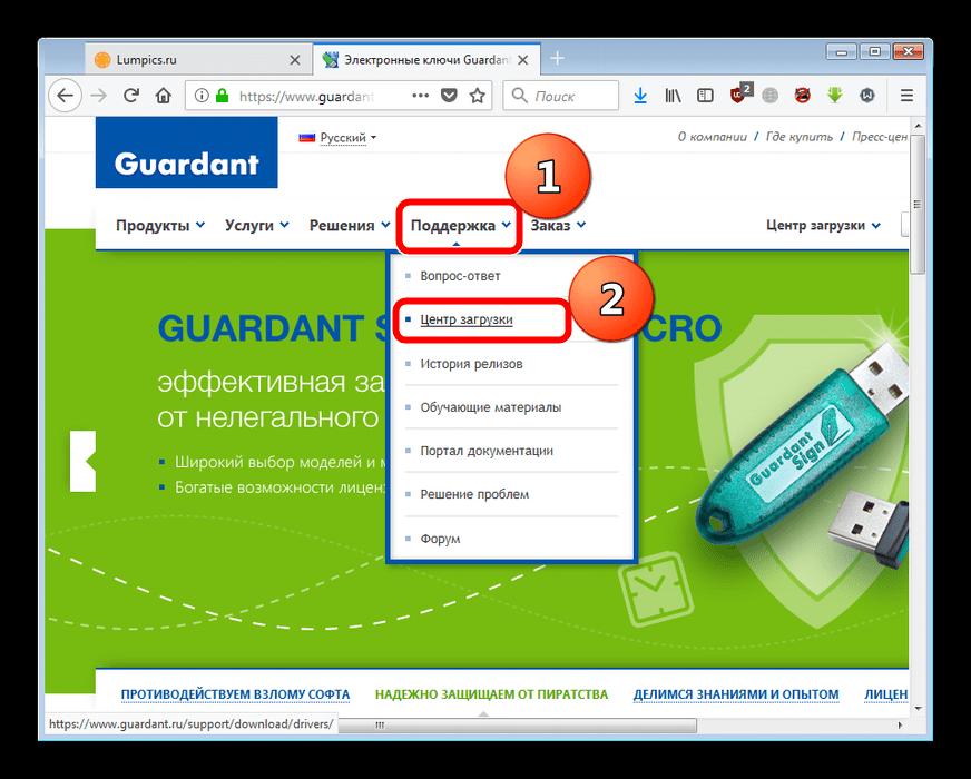 Открыть сайт Guardant для загрузки актуальной версии драйверов для исправления ошибки