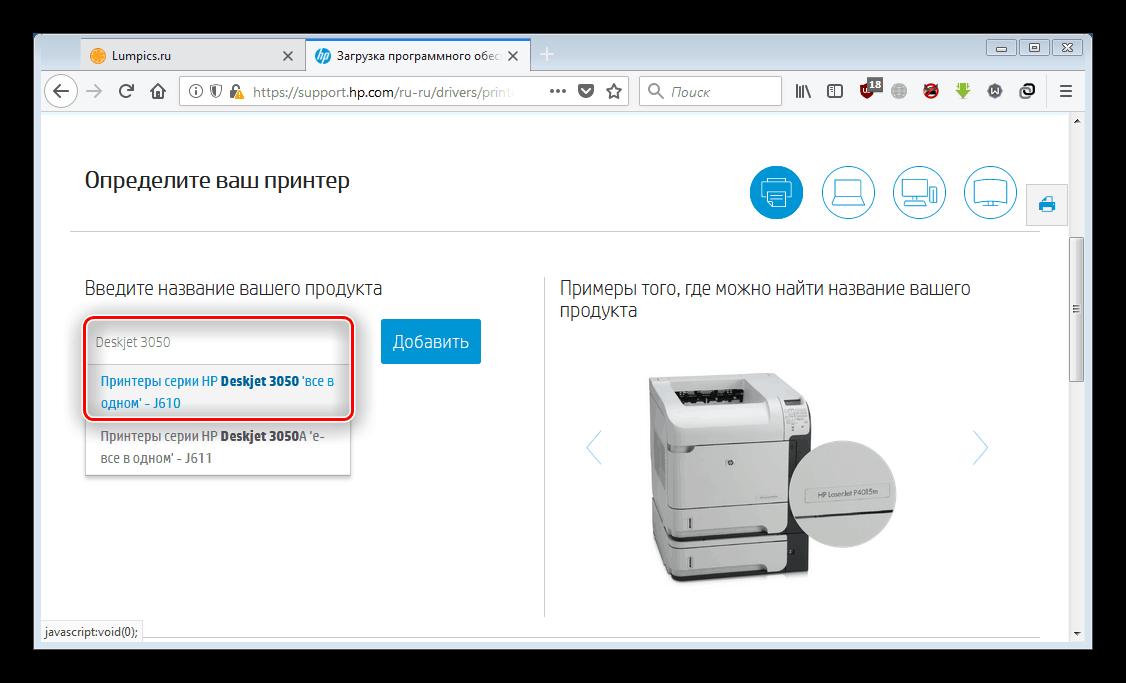 Открыть страницу hp deskjet 3050 на сайте поддержки для загрузки ПО к нему