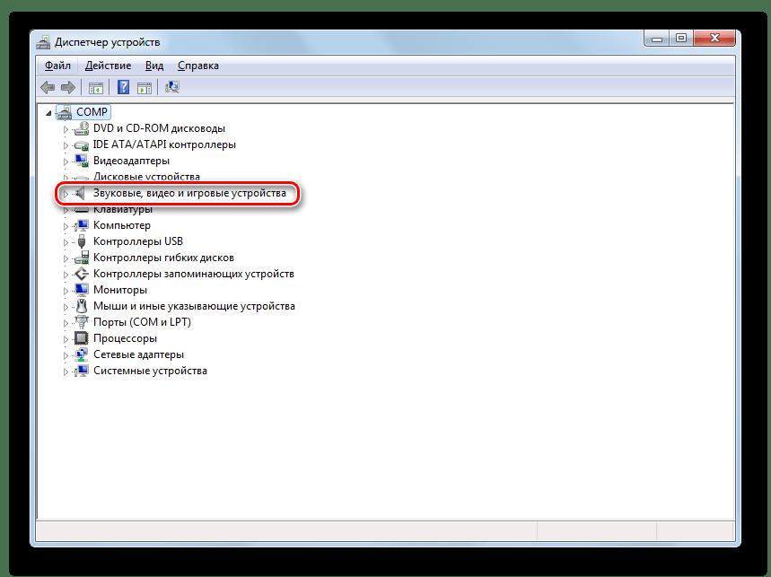 Открытие группы Звуковые, видео и игровые устройства в Диспетчере устройств в Windows 7