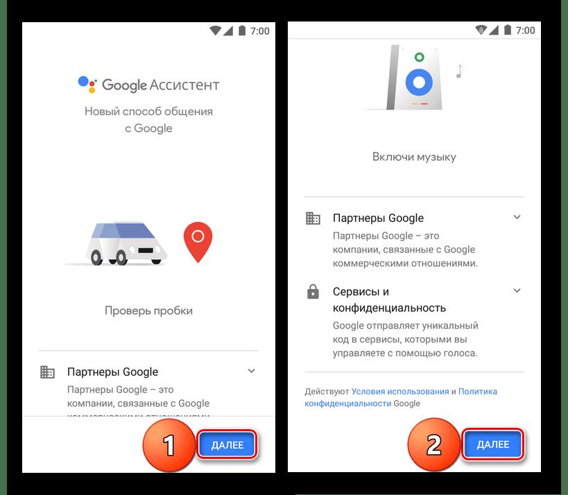 Ознакомление с возможностями Google Ассистента при его настройке
