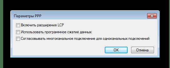 Параметры РРР в Windows 7