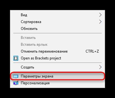 Параметры экрана в Windows