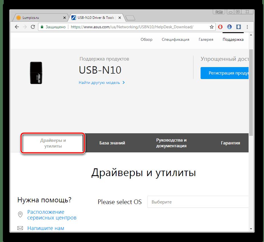 Переход к драйверам для ASUS USB-N10