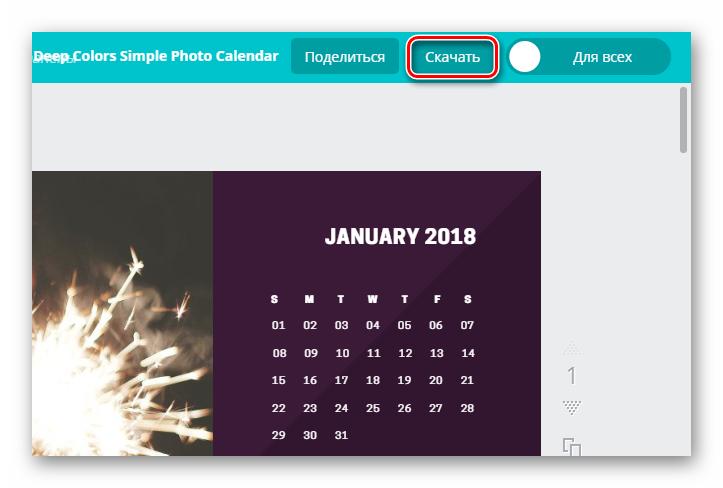 Переход к экспорту календаря с веб-сервиса Canva