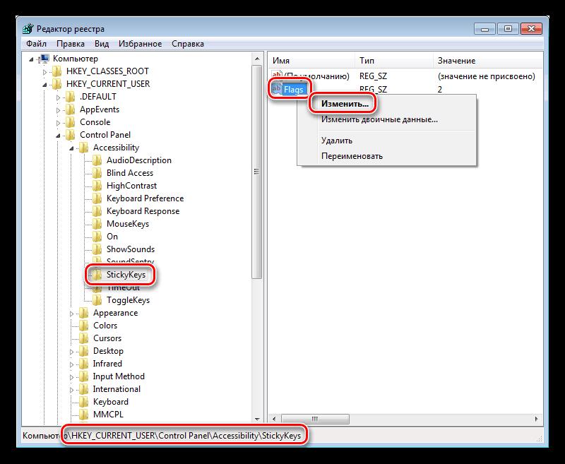 Переход к изменению значения параметра в системном реестре Windows 7
