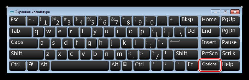 Переход к настройкам параметров экранной клавиатуры в Windows 7
