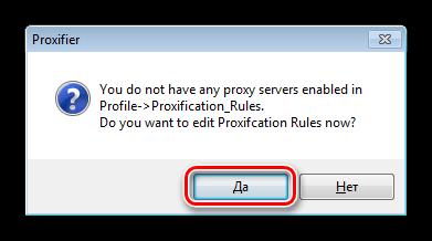 Переход к настройкам параметров правил подключения в программе Proxifier