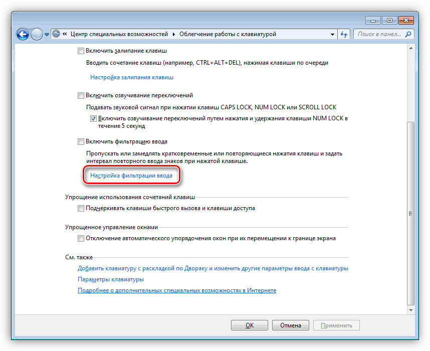 Переход к настройке фильтрации ввода в Windows 7