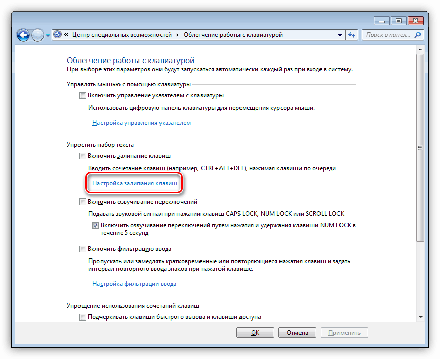 Переход к настройке параметров залипания клавиш в Windows 7