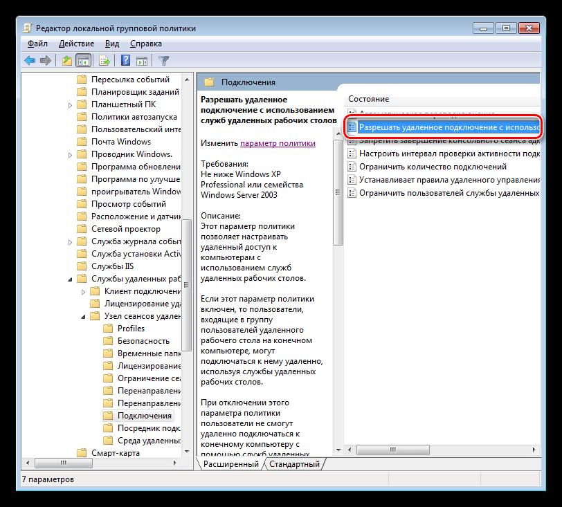 Переход к настройке удаленного подключения в Редакторе локальной групповой политики в Windows 7