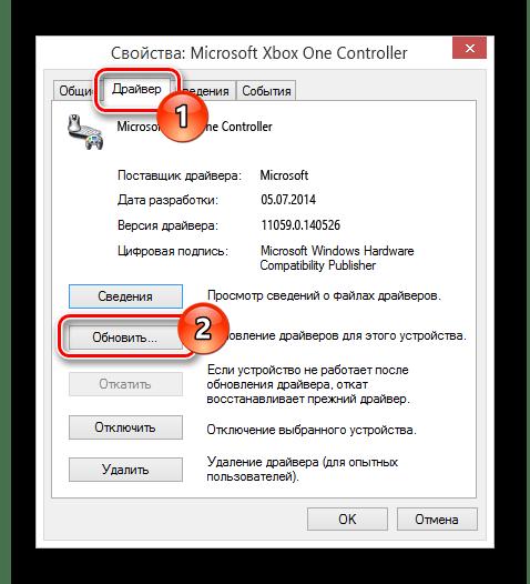 Переход к обновлению драйвера для Xbox One Controller