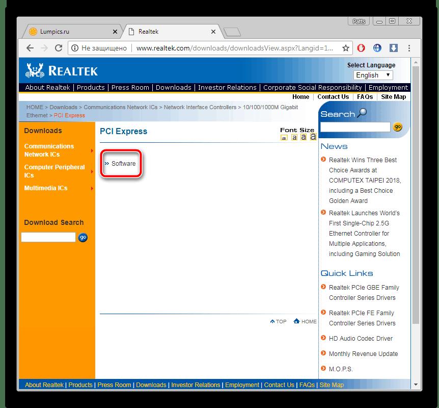 Переход к папке с загрузками Realtek PCe GBE Family Controller