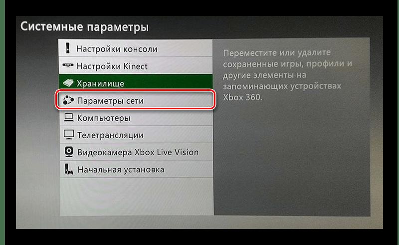 Переход к разделу Параметры сети на Xbox 360