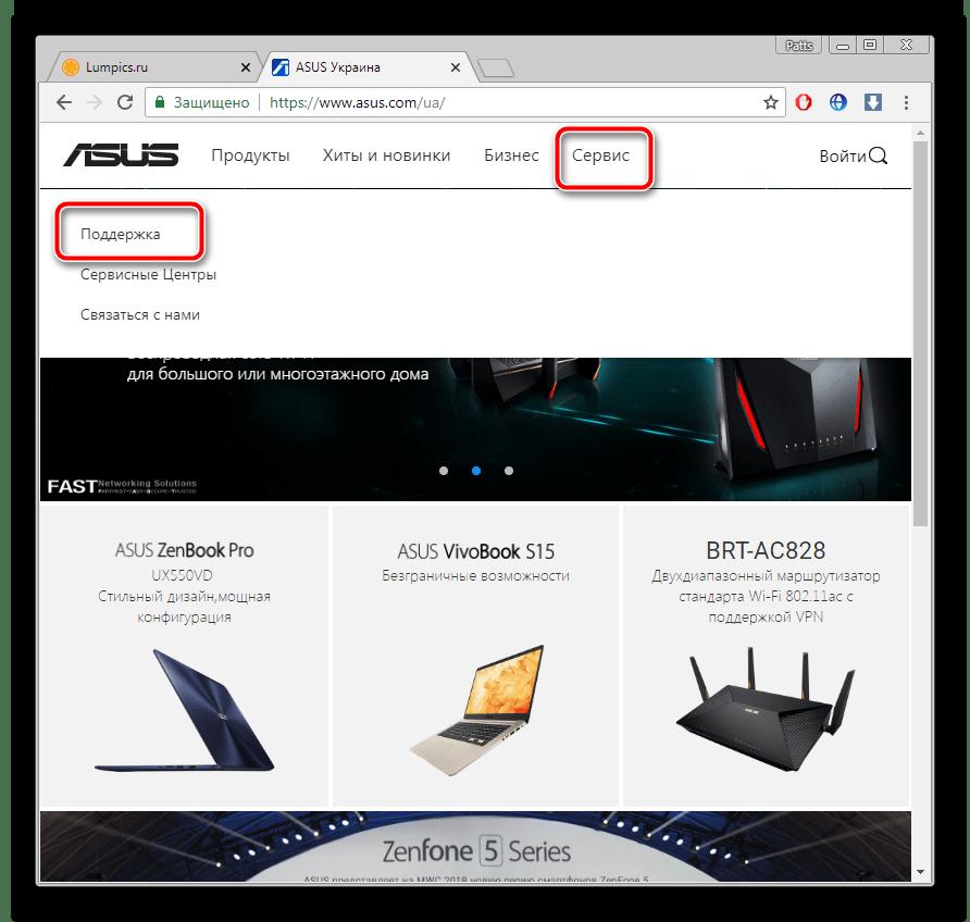 Переход к разделу поддержки для ASUS USB-N10