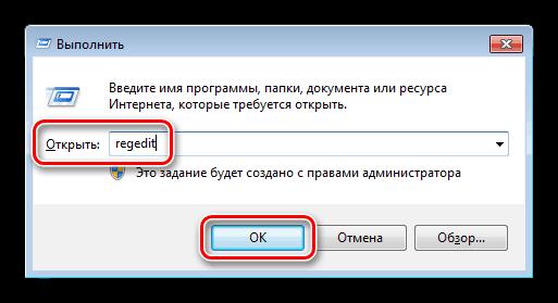 Переход к редактированию системного реестра в Windows 7