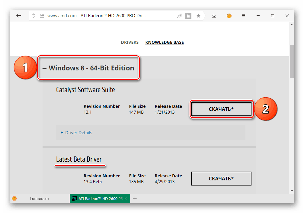Переход к скачиванию подходящего драйвера для видеокарты ATI Radeon HD 2600 pro