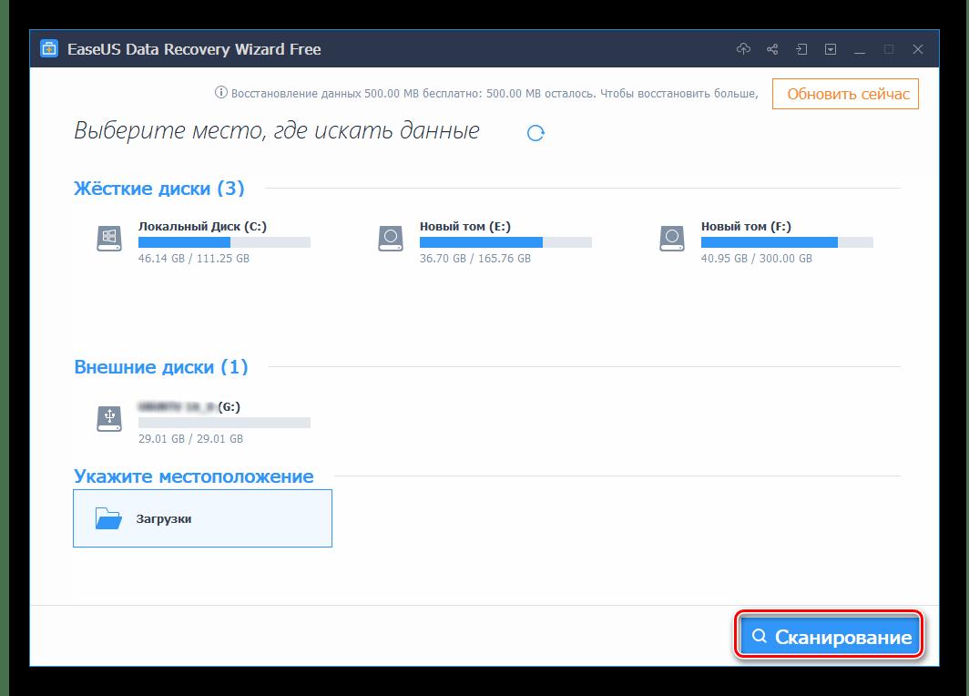 Переход к сканированию накопителя в программе EaseUS Data Recovery Wizard