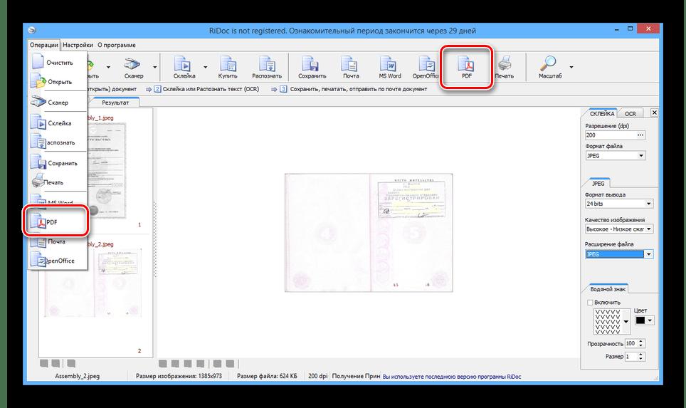 Переход к сохранению PDF-файла в RiDoc