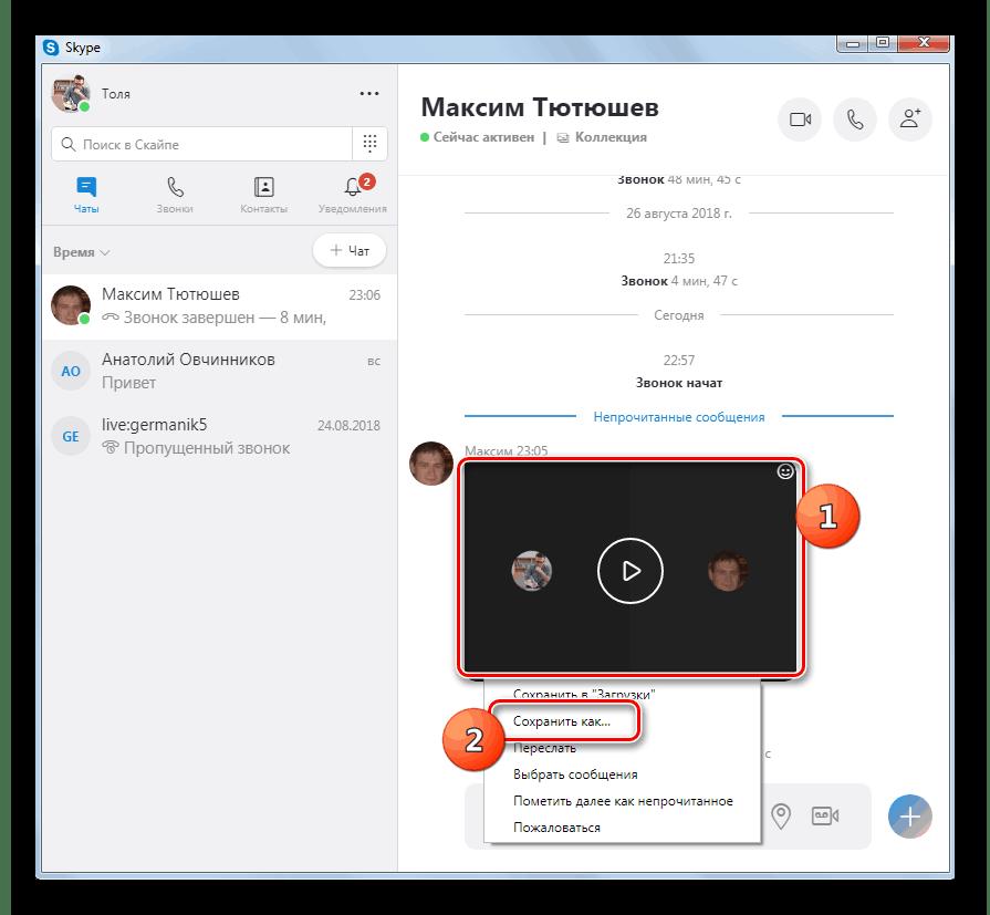 Переход к сохранению видео в окне программы Skype