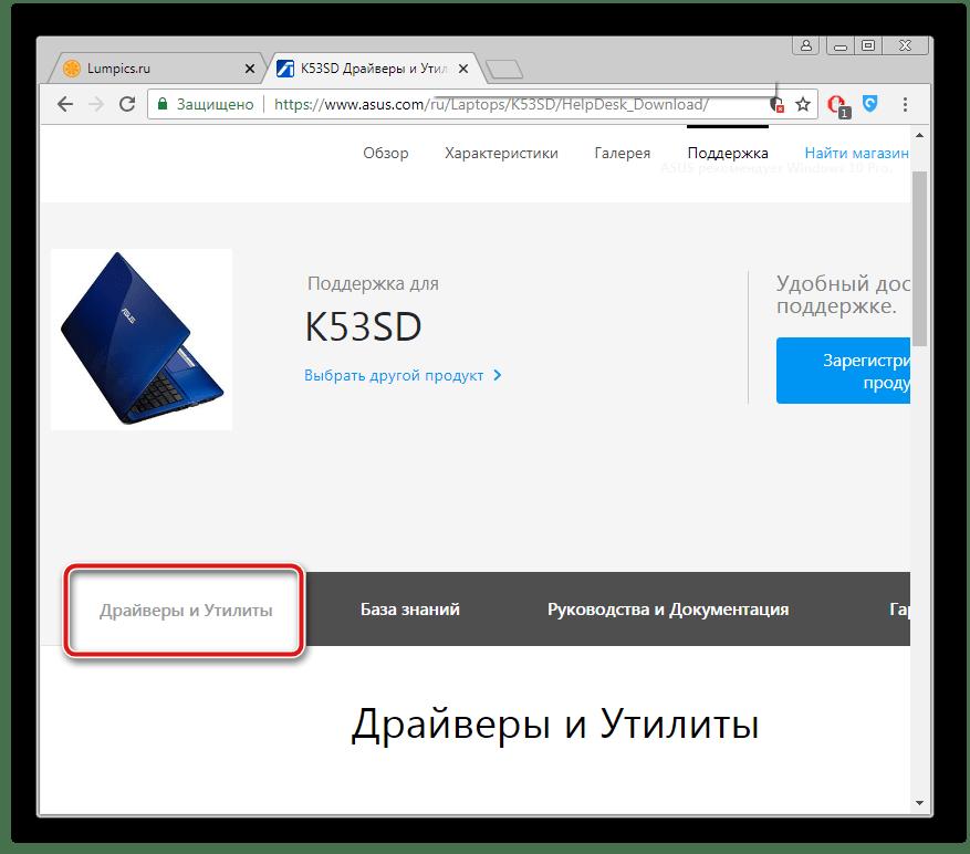Переход к странице с драйверами для ASUS K53S