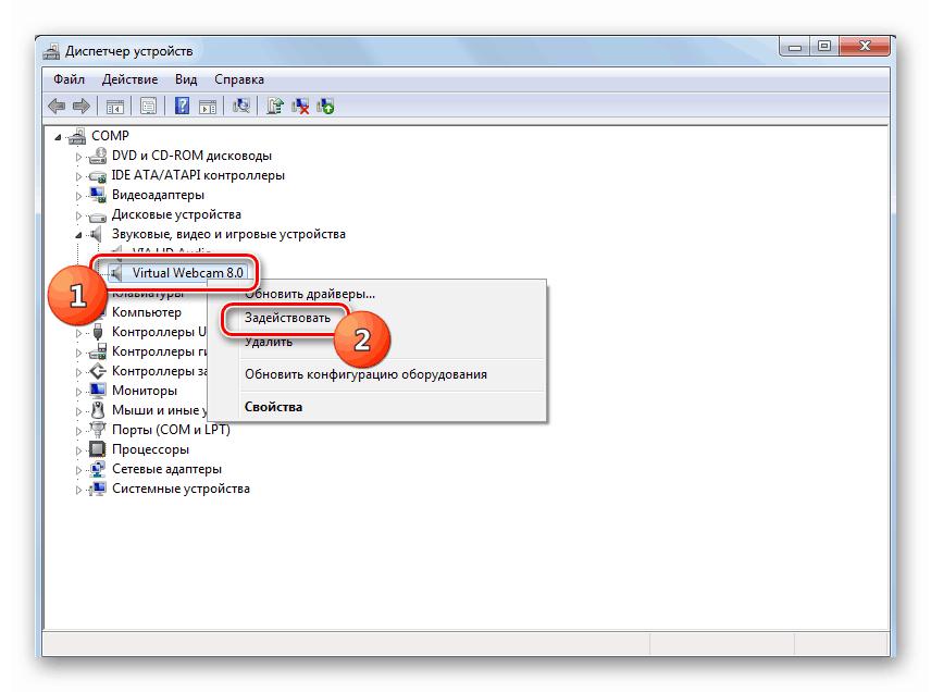 Переход к задействованию камеры в Диспетчере устройств в Windows 7