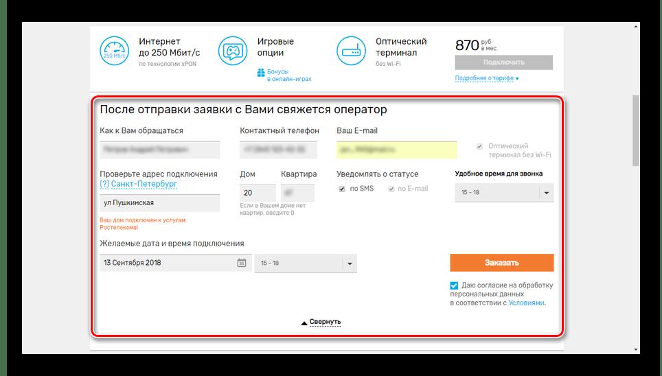 Переход к заказу подключения на сайте Ростелеком