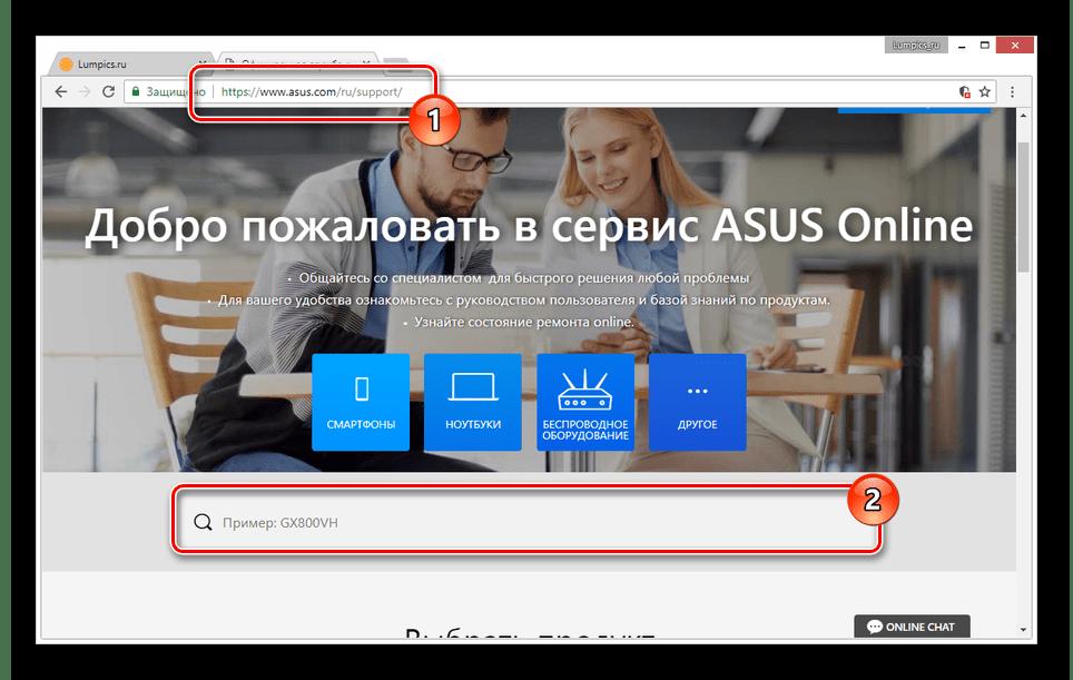 Переход на страницу поддержки ASUS