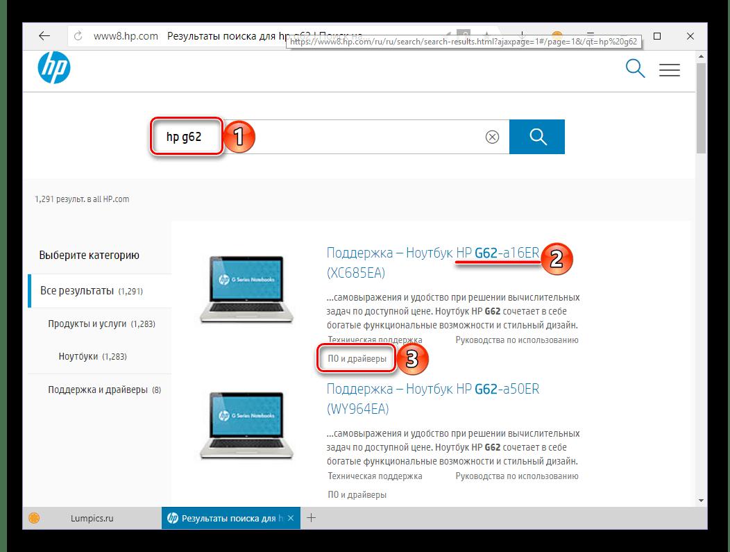 Переход на страницу поддержки с ПО и драйверами для ноутбука HP G62