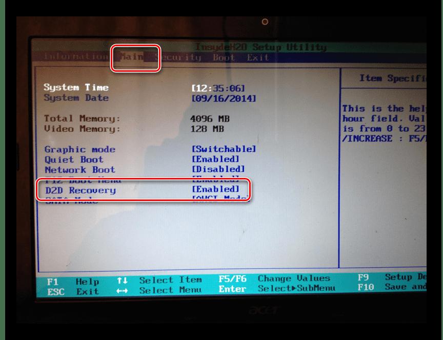 Переход на вкладку Main в BIOS ноутбука