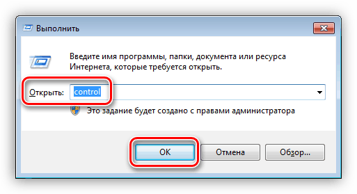 Переход в Панель управления с помощью строки Выполнить в Windows 7