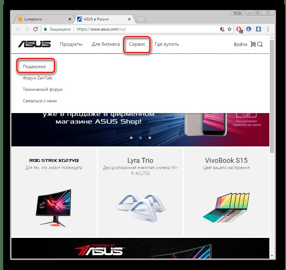 Переход в поддержку на сайте для для ASUS X53B