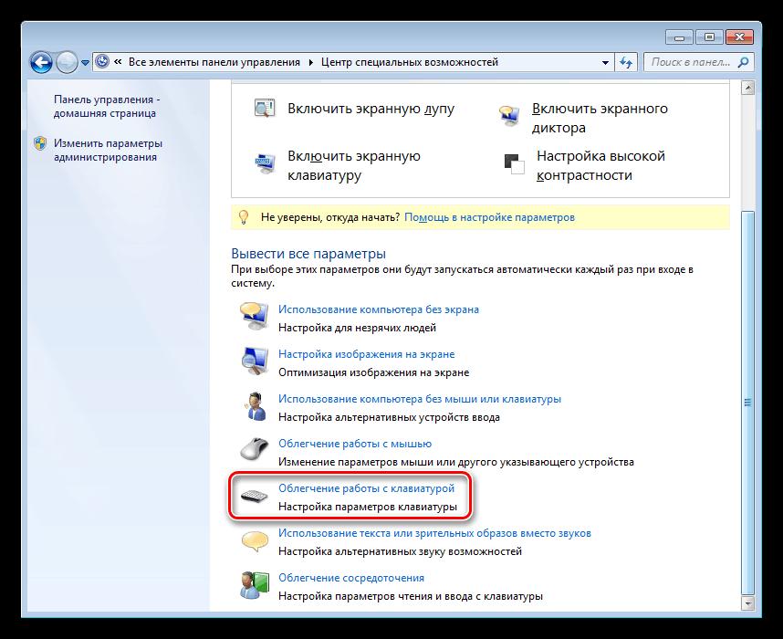 Переход в раздел облегчения работы с клавиатурой в Windows 7