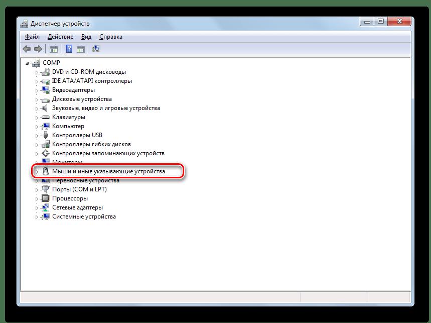 Переход в раздел с группой устройств в Диспетчере устройств в Windows 7