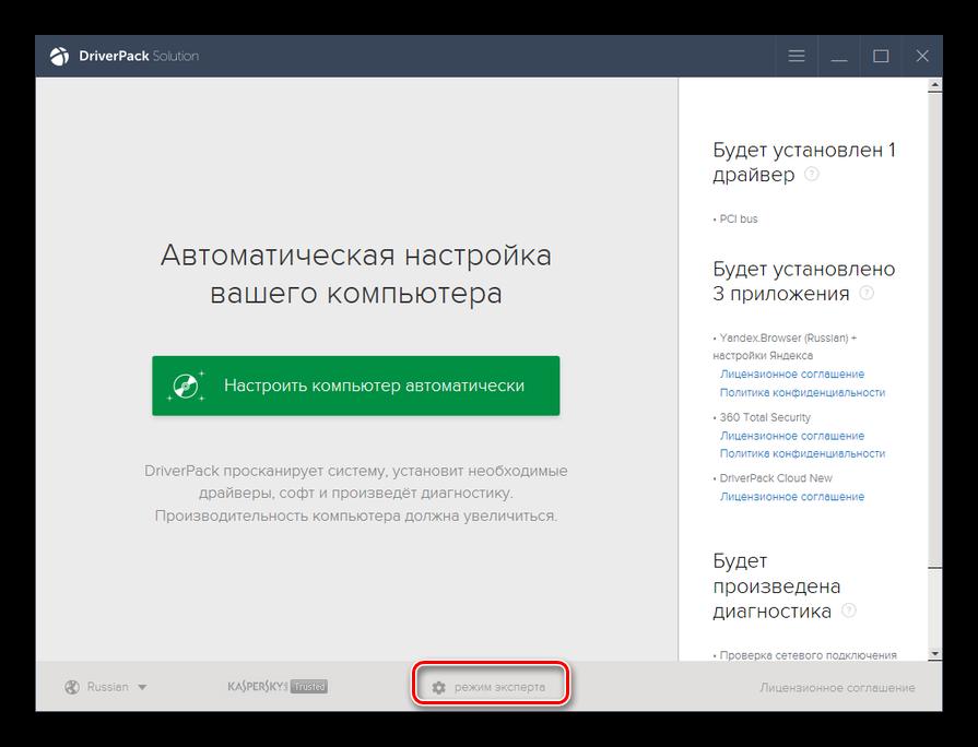 Переход в режим эксперта в программе Driver Pack Solution в Windows 7