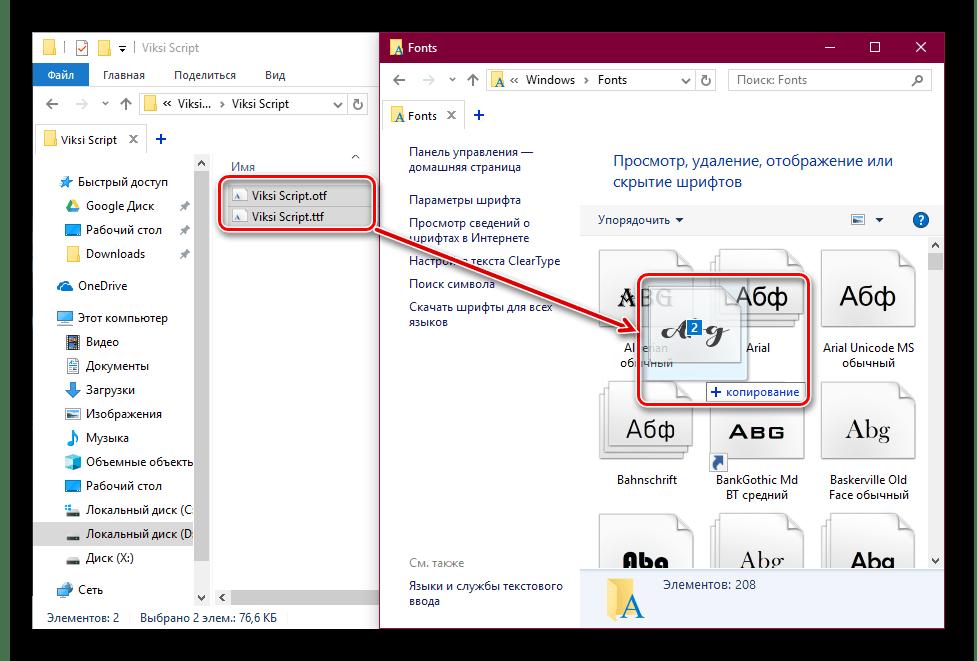 Перетаскивание нескольких TTF-шрифтов в папку Fonts для установки в Windows