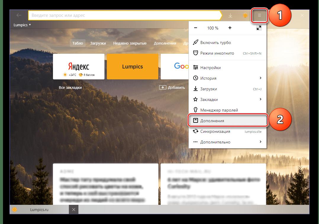Перейти к разделу Дополнения через Настройки Яндекс Браузера