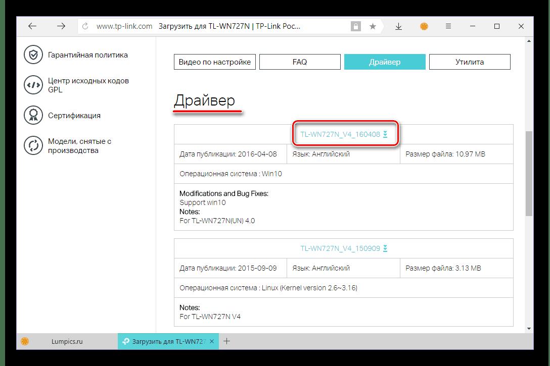 Перейти к скачиванию драйвера для беспроводного адаптера TP Link TL-WN727N