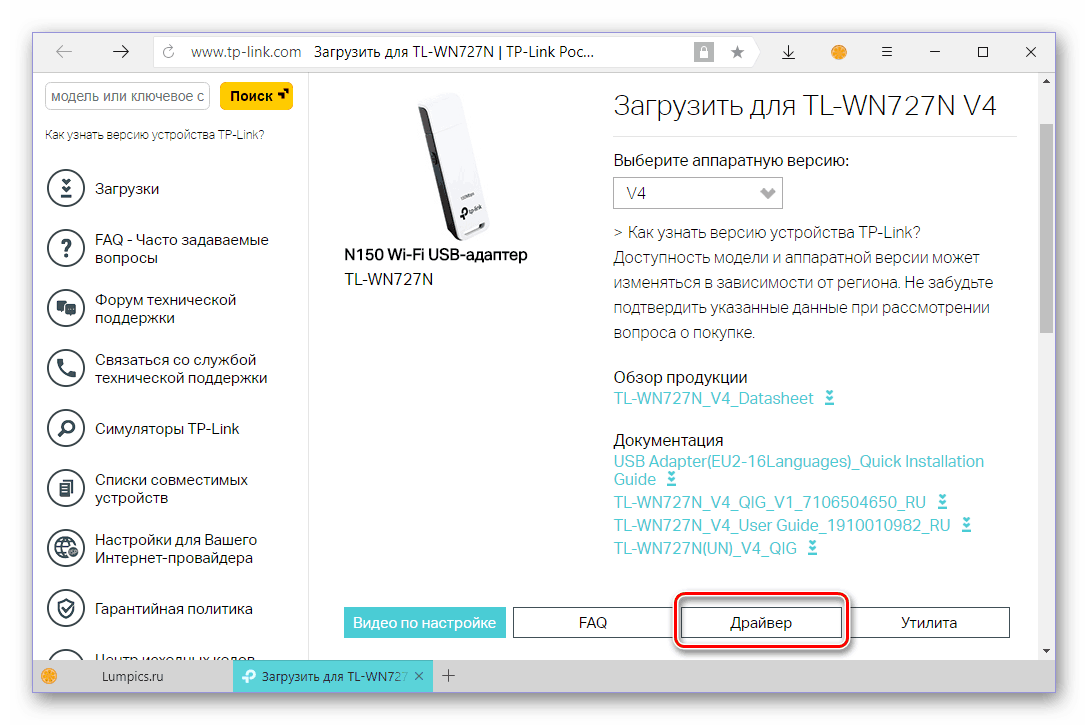 Перейти к списку доступных драйверов для беспроводного адаптера TP Link TL-WN727N